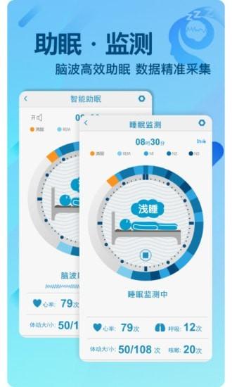 e睡眠 V2.0.0 安卓版截图1