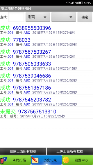 安卓电脑条码扫描手机版 V6.0 安卓版截图3