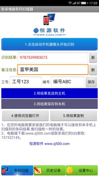 安卓电脑条码扫描手机版 V6.0 安卓版截图1