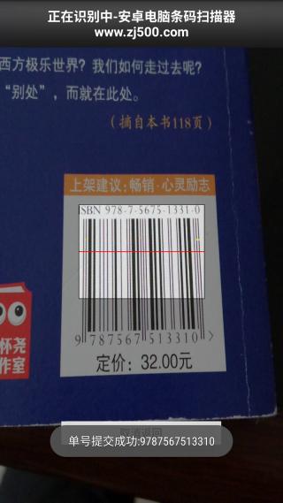 安卓电脑条码扫描手机版 V6.0 安卓版截图2