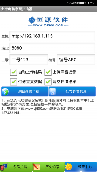 安卓电脑条码扫描手机版 V6.0 安卓版截图4