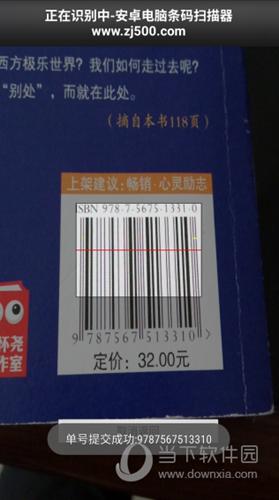 安卓电脑条码扫描手机版