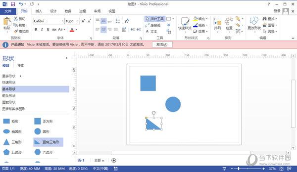 visio2013批量授权版下载