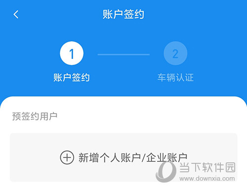 慧联运新增账户
