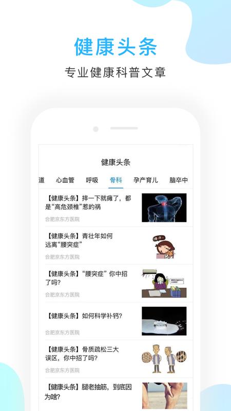 京东方医院 V2.9.10 安卓版截图2