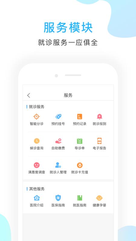 京东方医院 V2.9.10 安卓版截图5