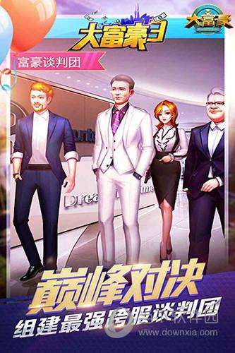 大富豪3腾讯版下载