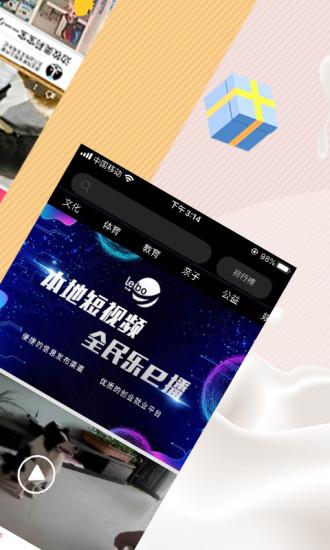 乐e播 V10.1.38 安卓版截图3
