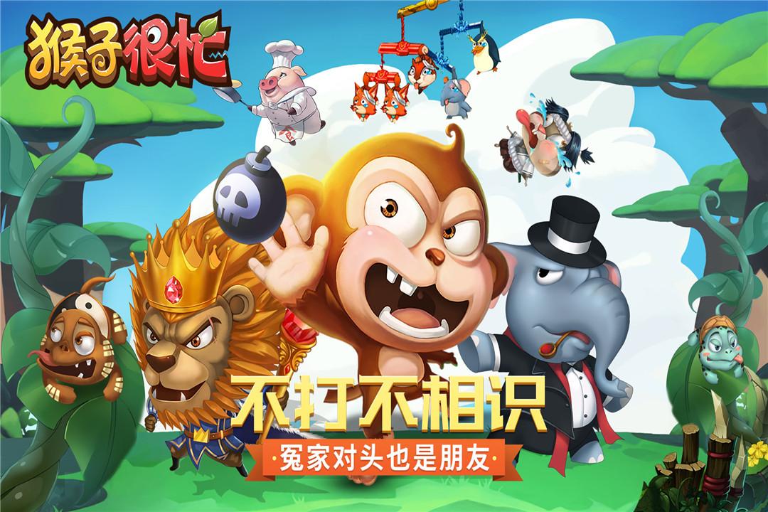 猴子很忙QQ版 V2.6.9 安卓版截图4