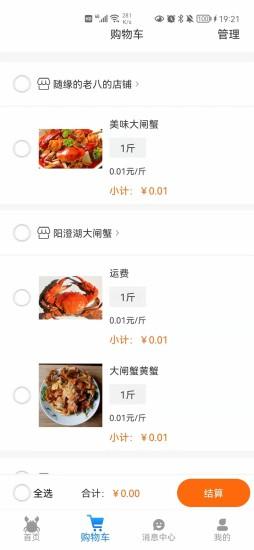 蟹多多 V1.3.2 安卓版截图2