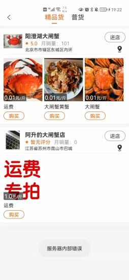 蟹多多 V1.3.2 安卓版截图3