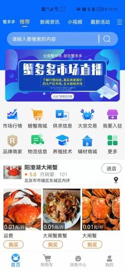 蟹多多 V1.3.2 安卓版截图1