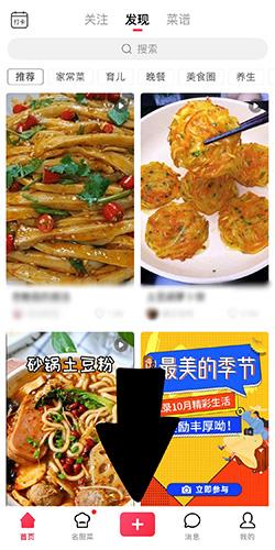 香哈菜谱准备写菜谱