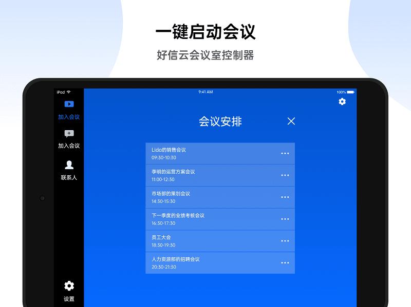 好信会议控制器 V1.0.2 安卓版截图2