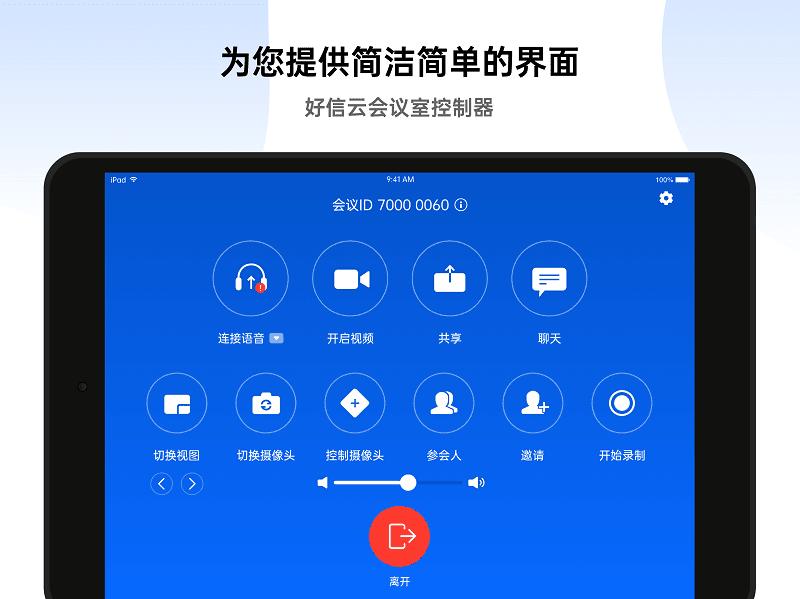 好信会议控制器 V1.0.2 安卓版截图3