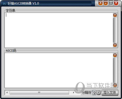 轩辕ASCII转换器