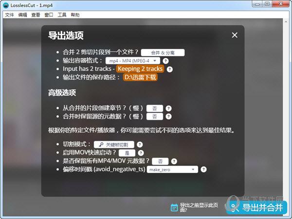 LosslessCut中文版