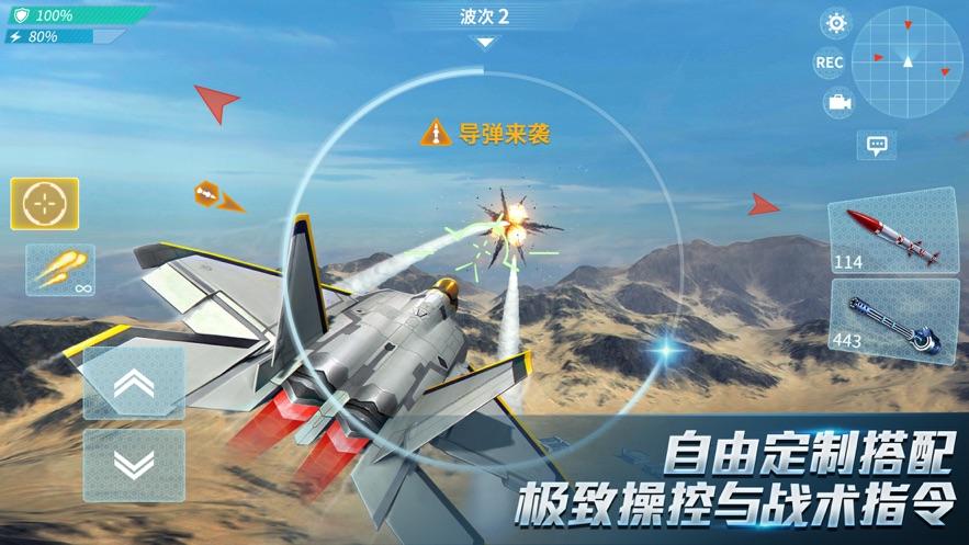 现代空战3d百度版最新版本 V5.4.1 安卓版截图3