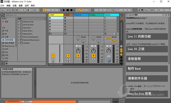 ableton live11 suite破解版
