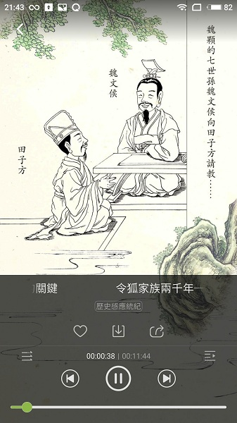慈光讲堂手机版 V1.1.14 安卓版截图1