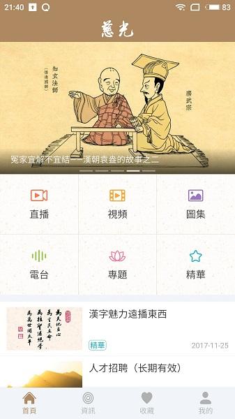 慈光讲堂手机版 V1.1.14 安卓版截图3