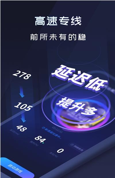 速喵加速器 V1.3.4 安卓最新版截图3