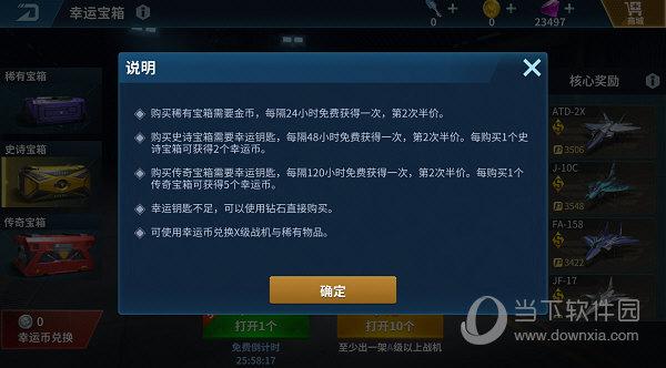 现代空战3d魅族版
