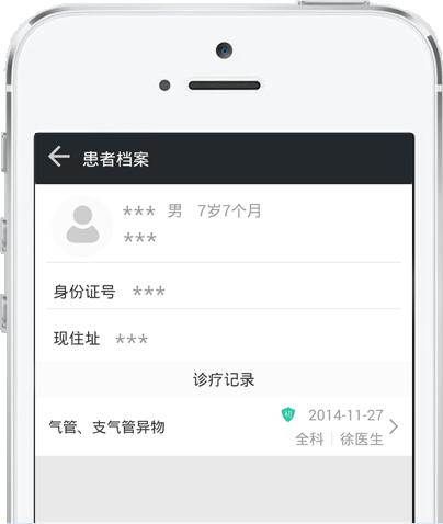 众意好医师手机版 V3.3.3373 安卓版截图2