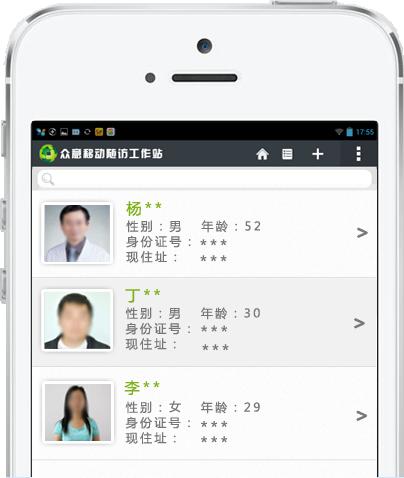 众意好医师手机版 V3.3.3373 安卓版截图4