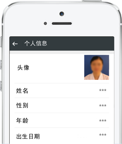 众意好医师手机版 V3.3.3373 安卓版截图5
