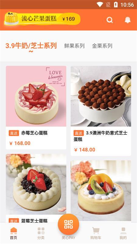 美心西饼 V1.39 安卓版截图3