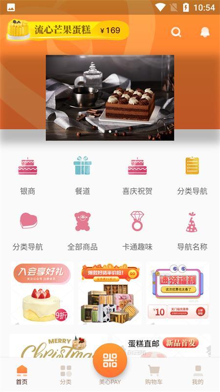 美心西饼 V1.39 安卓版截图2