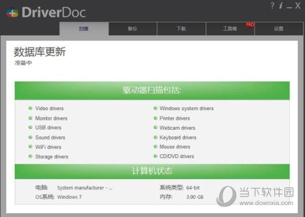 driverdoc破解版