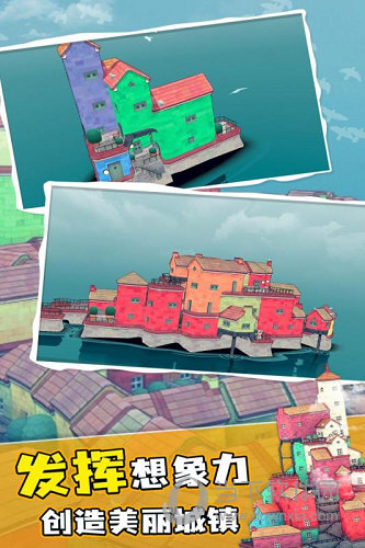 水乡小镇无限金币版 V2.1.1 安卓版截图5