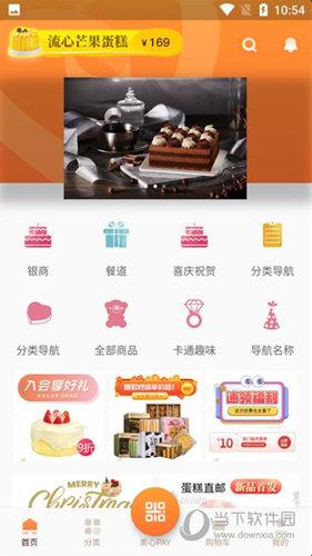 美心西饼app