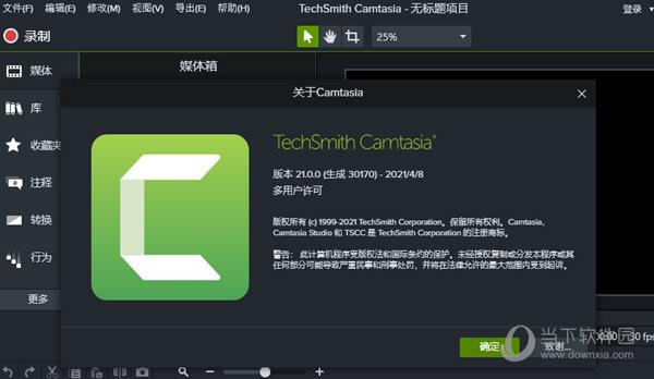 Camtasia中文破解版