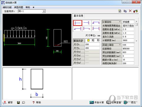 理正结构设计工具箱软件