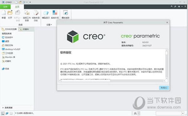 ptc creo 8.0下载