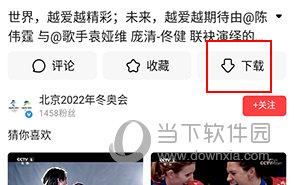 UA浏览器怎么下载视频