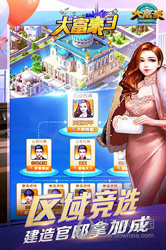 大富豪3满v版下载