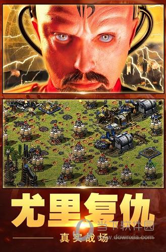 红警大作战内购破解版