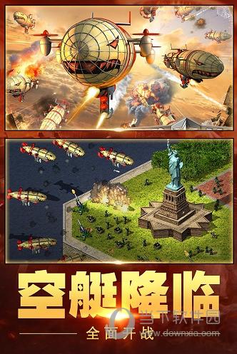 红警大作战无限钻石最新版