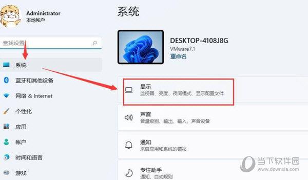 Windows11怎么设置分辨率