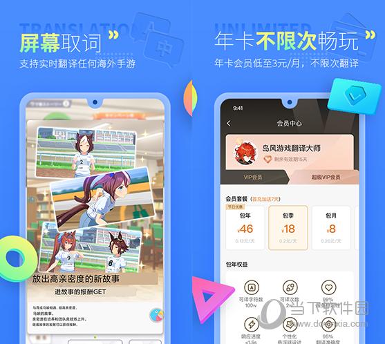 岛风游戏翻译PC版