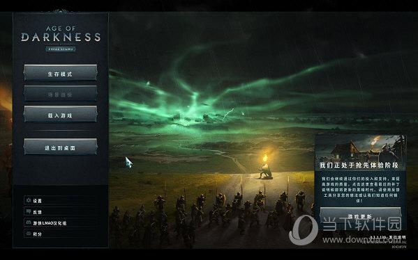 黑暗时代背水一战中文补丁