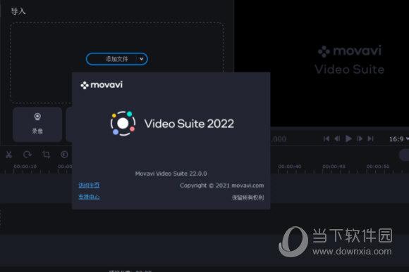 movavi video editor plus2022破解版