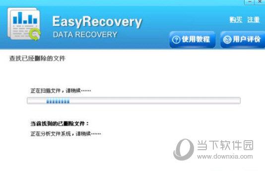 easyrecovery绿色汉化版