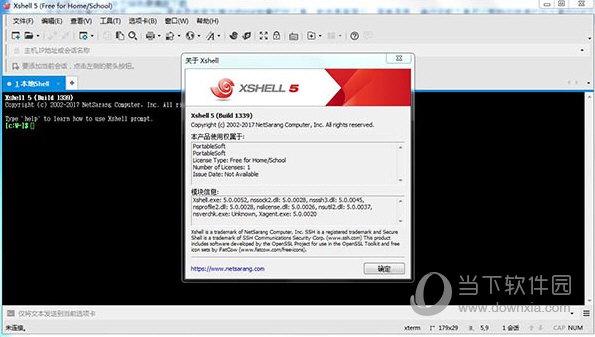 xshell5免安装破解版