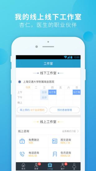 杏仁医生 V5.23.0 安卓版截图1
