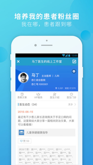 杏仁医生 V5.23.0 安卓版截图2